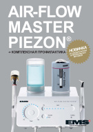 Air-FLow master Piezon